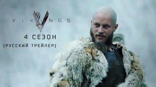 Викинги (Vikings) — 4 сезон Официальный Русский Трейлер №2