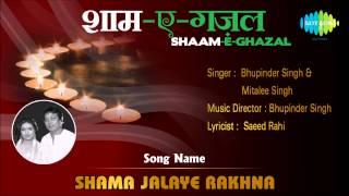 Shama Jalaye Rakhna | Shaam-E-Ghazal | Bhupinder Singh, Mitalee Singh