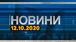 Фото Новини дня від 12.10.2020 Інформаційна агенція Погляд