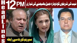 NAB Approached SC Against Nawaz, Maryam & Safdar | Headlines 12 PM | 23 October 2018 | Express News