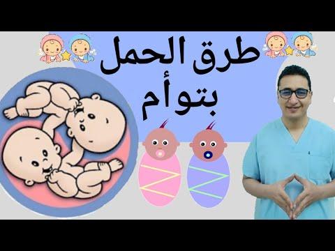 طرق الحمل بتوأم how to get pregnant with twins
