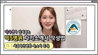 [간호사취업]빅5병원 자소서꿀팁 : 서울아산병원 합격 …