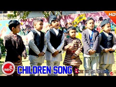 New Nepali Children Song | Ma Ta Hera Nepali - Ganesh Rijal / Siban Gurung / Princi KC & Friends