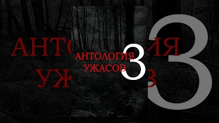 Антология ужасов 3 / Anthology of horror 3 (2016)