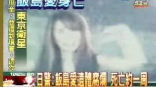 飯島愛遺體解剖 已死亡一週左右 飯島愛 検索動画 30