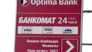 О платежных картах (OptimaBank)