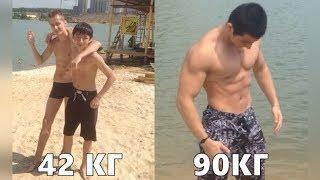 Как я в натурашку набрал с 42-90 кг|Питания и тренировки|Переход на тёмную сторону(учись Терешин)