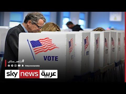تزايد التهديدات التي يتلقاها موظفو المراكز الانتخابية في أميركا |#مراسلو_سكاي  - 13:55-2021 / 6 / 23