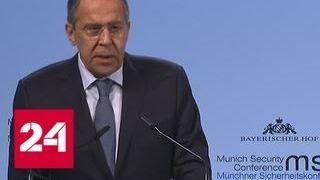 Речь Сергея Лаврова на Мюнхенской конференции - Россия 24