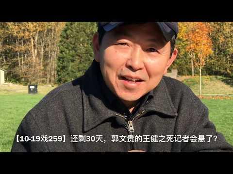 黄河边播报:【10-19戏259】还剩30天,郭文贵把自己逼惨,王健之死记者会悬了?