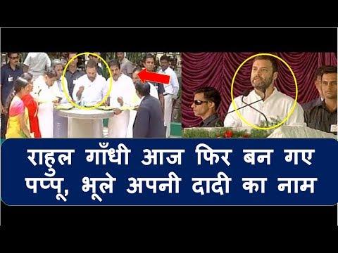 Rahul Gandhi आज अपनी दादी इंद्रा गाँधी का नाम ही भूल गए, और एक बार फिर बन गए पप्पू
