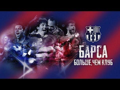 Фильм о футбольном клубе барселона смотреть онлайн