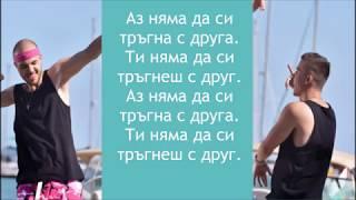 Plamen & Ivo feat. DARA, Pavell & Venci Venc' - Няма да си тръгнеш с друг (Lyrics + Audio)