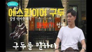 상두TV - 에스콰이어 '박서준구두'  …