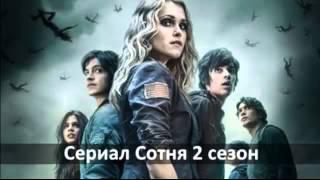 Сотня The 100 The Hundred 2 сезон 6 серия (серия 19) Cjnyz 2 ctpjy 6 cthbz