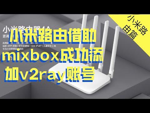 小米路由借助mixbox插件成功添加v2ray账号,油管小学