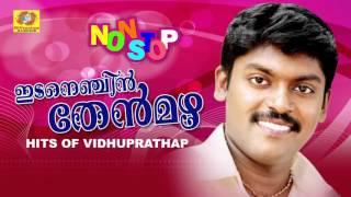 Non Stop Malayalam Songs | Edanenjin Theanmazha | Vidhu Prathap Hits | Latest Romantic Songs