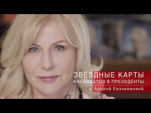 О кандидатах в Президенты ясновидящая Арина Евдокимова
