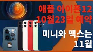 애플 아이폰12 4종 출시: 한국출시일정, 가격 등 이…