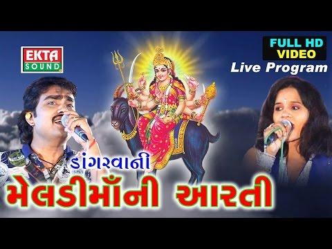 Jignesh Kaviraj 2017 Live | Meladi Maani Aarti | Dangarvani Meladi Maani Sarkar | Ekta Sound