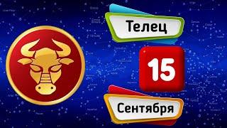 Гороскоп на завтра /сегодня 15 Сентября /ТЕЛЕЦ /Знаки зодиака /Ежедневный гороскоп на каждый день