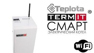 Электрический котел с WiFi Термит Смарт обзор