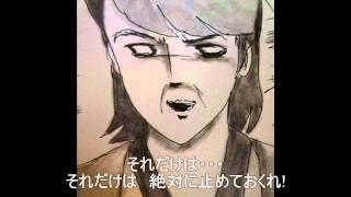 仮面ライダーに影響されて描いていた変身ヒーロー漫画のリメイク版。