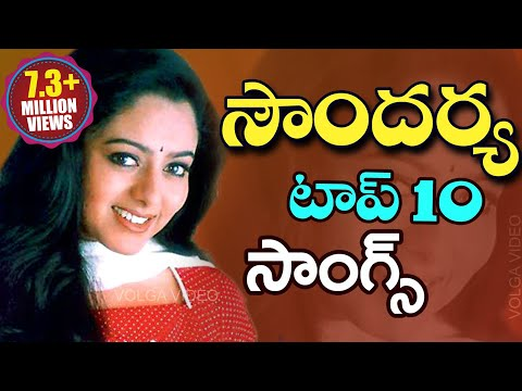 Soundarya Telugu Top Ten  Songs   Songs Jukebox