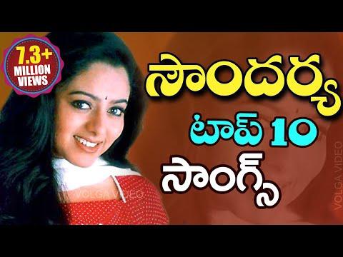 Soundarya Telugu Top Ten Video Songs - Video Songs Jukebox