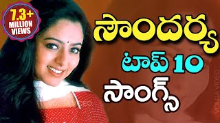 Soundarya Telugu Top Ten Video Songs - Video Songs Jukebox
