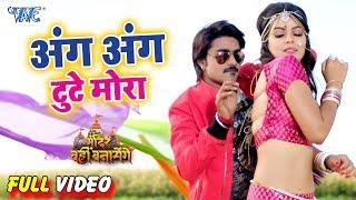 Chintu Pandey और Nidhi Jha