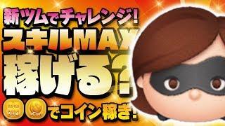 【ツムツム】新ツムでチャレンジ!スキルMAXで稼げるの??インクレディブルファミリーのミセスインクレディブルでコイン稼ぎ!【Seiji@きたくぶ】