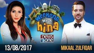Weekend With Hina  Mikaal Zulfiqar   13-Aug-2017