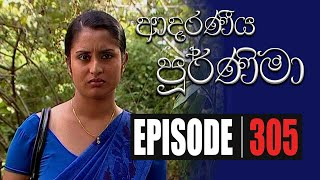 Adaraniya Poornima | Episode 305 13th September 2020 Thumbnail
