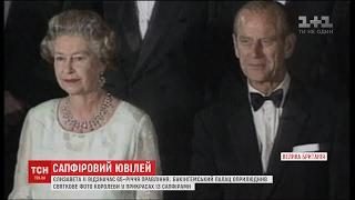 Королева Єлизавета Друга відзначає перший в історії сапфіровий ювілей правління британського монарха