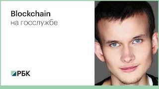 Blockchain на госслужбе
