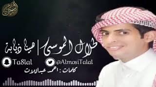 طلال الموسي  هبينا ذيابه #دحيه