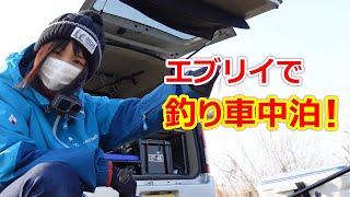 【エブリイと釣り車中泊】釣れた魚を食べながら楽しむ冬の釣り!