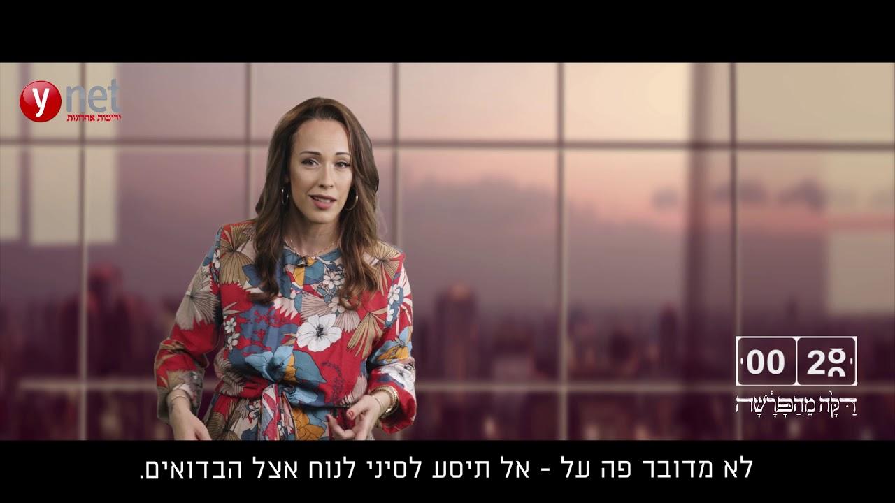 אזהרת מסע: צאו ממצרים | עדן הראל עם דקה על חג הפסח