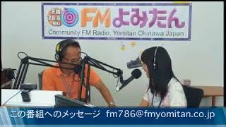 ゆんたんじゃ出番ですよ 仲宗根朝治 中京大学 岡本桃香 - Captured Live on Ustream at http://www.ustream.tv/channel/fmyomitan-tv.