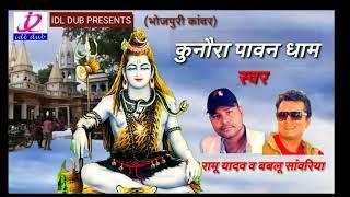 Super hit kawar kunaur paawan dham by Bablu sawariya and ramu yadav kunaura wala