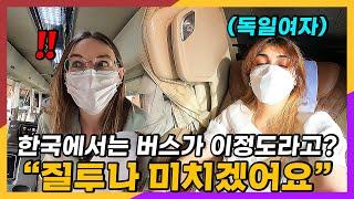 소문으로만 듣던 한국버스를 실제로 타본 독일여자들 반응