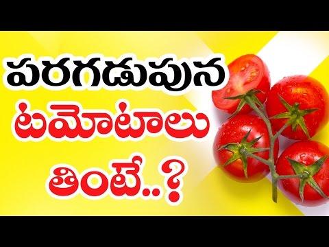 పరగడుపున టమోటాలు తింటే..? || Benefits of Eating  Tomatoes Empty Stomach - Health Facts Telugu