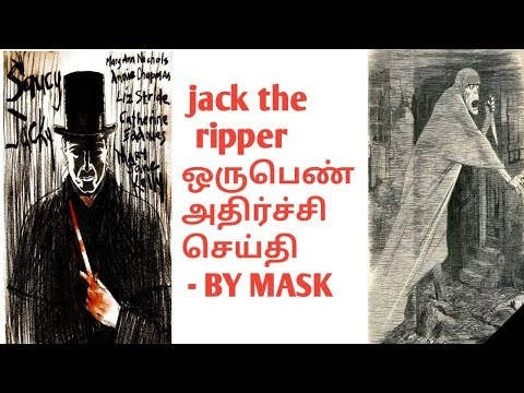 Jack the ripper பெண் ஆஆஆ|jack ripper mystery explained by mask