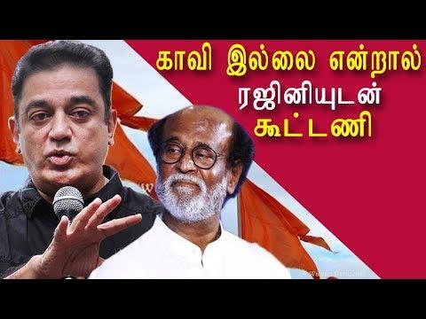 Kamal Haasan speech at Harvard tamil news, tamil live news, news in tamil redpix