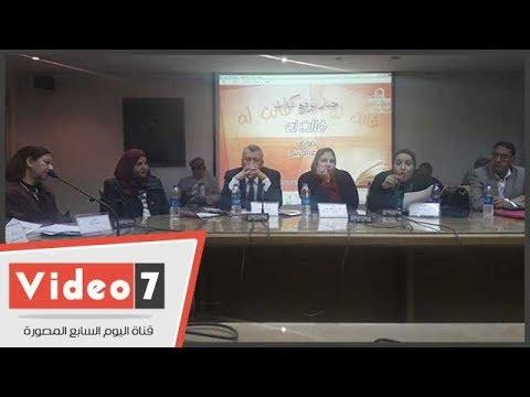 مناقشة المجموعة القصصية -قالت له- فى المجلس الأعلى للثقافة  - 19:22-2017 / 11 / 20