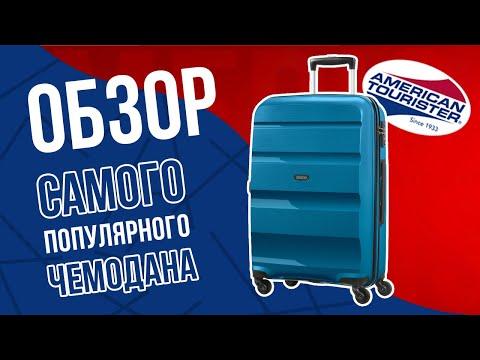Обзор самого популярного чемодана American Tourister - Bon Air