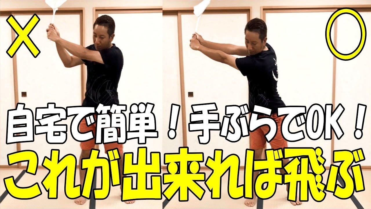 (YouTube更新)飛ばすコツは身体の捻転!自宅で簡単飛距離アップ練習!