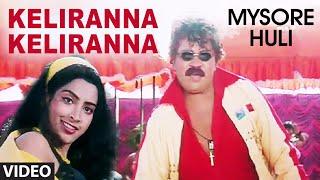 Keliranna Keliranna Video Song I Mysore Huli I Prabhakar, Sushmitha Rai, Ranjitha
