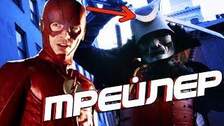 """""""ВОЗРОЖДЕНИЕ ФЛЭША!"""" [Обзор Трейлера] / Флэш l The Flash"""